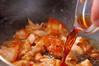 鮭ご飯の作り方の手順2