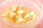 サーモン×クリームチーズのガレットの下準備1