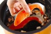 ヒジキと鮭の炊き込みご飯の作り方6