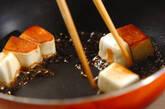 ハンペンの照り焼きの作り方2