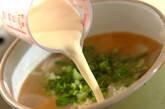 カブの豆乳仕立てのみそ汁の作り方3