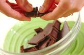 生チョコスティックの作り方1
