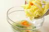 春キャベツの甘酢和えの作り方の手順3