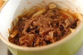 牛肉とエリンギのしぐれ煮の作り方2