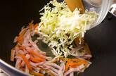 キャベツのソースご飯の作り方2