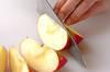 リンゴとクルミのサラダの作り方の手順1