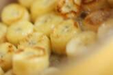 ヨーグルト・焼きバナナソースの作り方1