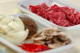 牛肉のウスターソース炒めの下準備1