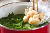 小松菜と麩のみそ汁の作り方2