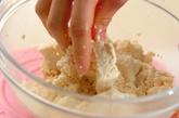 豆腐のウナギ蒲焼き風の下準備1