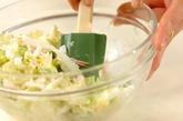 白菜コールスローの作り方2