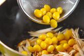 ギンナンのピリ辛炒めの作り方1