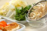 厚揚げと野菜の煮物の下準備1
