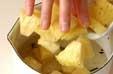 バニラパイナップルの作り方1