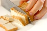 ベーコンと厚揚げのバターしょうゆ炒めの下準備2