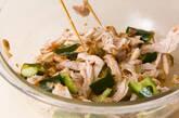 蒸し鶏梅ザーサイ和えの作り方3