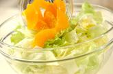 レタスと柑橘のサラダの作り方1