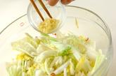 白菜のジンジャー酢和えの作り方2