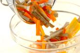 根菜の豆腐ドレッシング和えの作り方3