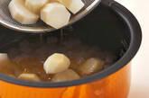 里芋ご飯の作り方8