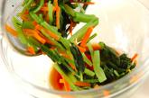 小松菜とニンジンのサッと和えの作り方2