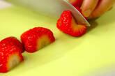 フレッシュイチゴヨーグルトの下準備1