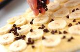 バナナチョコパンの作り方11