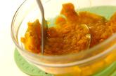ぽってりレンジカボチャの作り方1