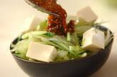 豆腐と野菜のシャキシャキサラダの作り方8