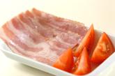 トマトのベーコン巻き焼きの下準備1