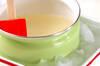 レモンゼリーの作り方の手順5
