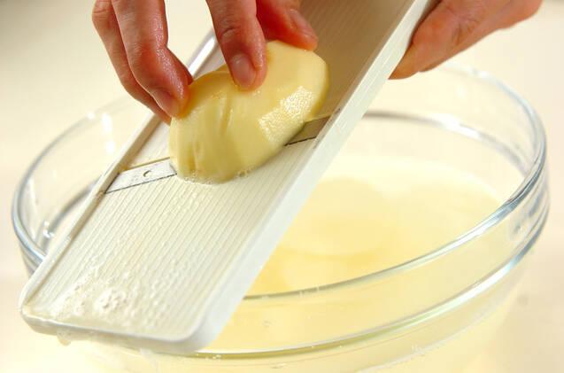 山椒風味のポテトチップスの作り方の手順1