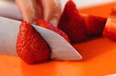 イチゴのチョコパフェの下準備1