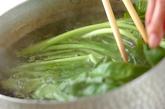 小松菜と鶏皮のアーモンド和えの作り方1