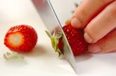 イチゴミルクゼリーの作り方1