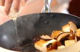 厚揚げのバルサミコ風味の作り方3