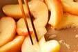 アップルのっけパイの下準備3