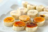 完熟バナナムースの作り方4