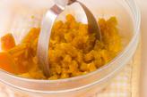 カボチャのバターチン!の作り方2