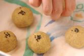 蒸しみそ玉の作り方2