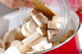 キノコパイ包みの作り方7