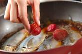 アジの梅ショウガ煮の作り方2