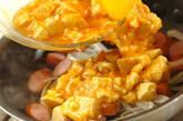 満腹ヘルシー!豆腐入りふわふわオムレツの作り方2