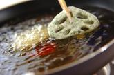 レンコンのアオサ揚げの作り方1