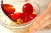 プチトマトのハニーマスタードサラダの作り方2