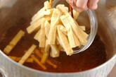 小松菜とお湯葉さんの炊いたんの作り方2