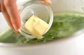 ホウレン草のカレー風味ポタージュの作り方5