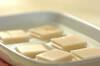 アボカドチーズ餅の作り方の手順1