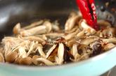 キノコとアンチョビのパスタの作り方3