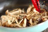 キノコとアンチョビのパスタの作り方7